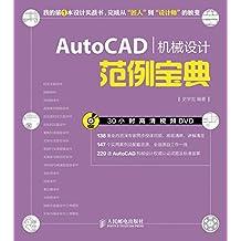 AutoCAD机械设计范例宝典