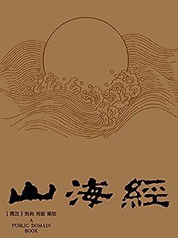 """""""山海经"""",作者:[佚名, 刘秀]"""