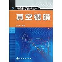 真空科学与技术丛书:真空镀膜