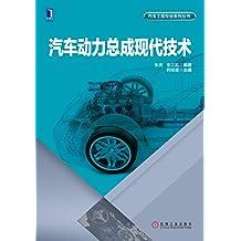汽车动力总成现代技术 (汽车工程专业系列丛书)