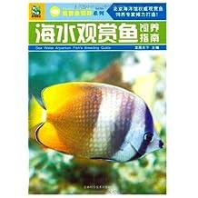 海水观赏鱼饲养指南 (观赏鱼饲养系列)