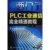 西门子PLC工业通信完全精通教程(附光盘)