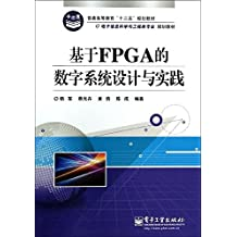 普通高等教育 十二五 规划教材·电子信息科学与工程类专业规划教材:基于FPGA的数字系统设计与实践