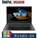 【下单送包鼠】 ThinkPad X1 Carbon 2018(09CD)14英寸轻薄笔记本电脑(四核i5-8250U 8G 256GSSD固态硬盘 背光键盘 指纹识别 IPS全高清屏幕 Win10 1年保修 Aisying)
