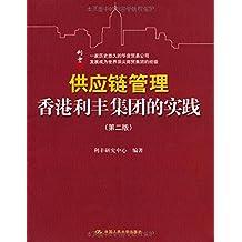 供应链管理香港利丰集团的实践(第2版)