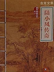 陆小凤传奇 (全集共7部)