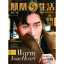 凤凰生活 月刊 2019年01期