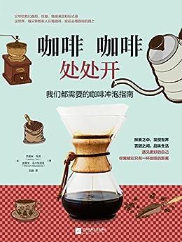 """""""咖啡咖啡处处开(屡次获得欧洲最佳烘焙师金奖、英国顶级美味奖的专业咖啡师杰里米•托茨和史蒂文•马卡东尼亚所著的咖啡入门指南。从入门到进阶,懂咖啡才能更优雅地喝咖啡。深度解读咖啡产区、文化、冲泡、品鉴等方方面面的知识!)"""",作者:[(英)杰里米•托茨, 史蒂文•马卡东尼亚]"""
