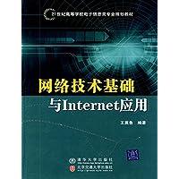 网络技术基础与Internet应用