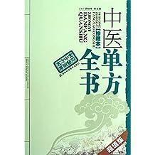 实用中医方药丛书:中医单方全书(珍藏本)(超值版)