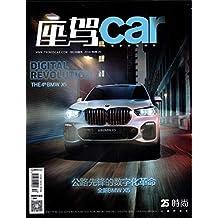时尚座驾car杂志2018年12月总223期 公路先锋的数字化革命全新BMWX5