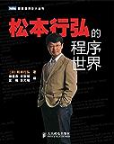 松本行弘的程序世界 (图灵程序设计丛书 67)