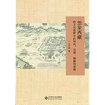 想象西藏:跨文化视野中的和尚、活佛、喇嘛和密教 (中华学人丛书)