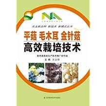 平菇、毛木耳、金针菇高效栽培技术 (农业新品种新技术新模式丛书)