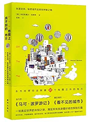 地图上找不到的地方.pdf