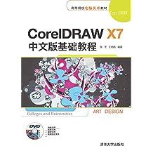 高等院校电脑美术教材:CorelDRAW X7中文版基础教程