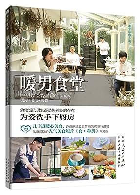 暖男食堂.pdf