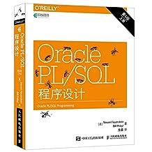 Oracle PL/SQL程序设计(第6版)(套装共2册)