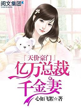 """""""天价豪门:亿万总裁千金妻第1卷"""",作者:[心如飞絮]"""