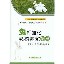 """兔标准化规模养殖图册(""""十二五""""国家重点出版规划项目图书 2013年优秀科普图书金奖作品) (图解畜禽标准化规模养殖系列丛书)"""