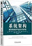 系统架构:复杂系统的产品设计与开发