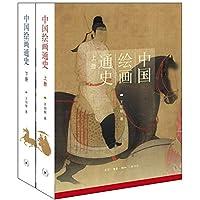 中国绘画通史(套装上下册)