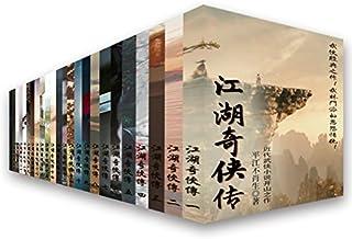 近代武侠小说开山之作:江湖奇侠传(套装共24册)