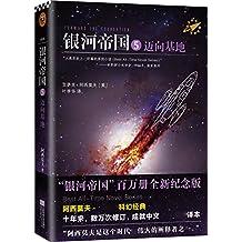 银河帝国5:迈向基地(银河帝国 百万册纪念版
