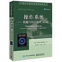 国外计算机科学教材系列·操作系统:精髓与设计原理(第八版)