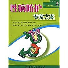 性病防护专家方案 (健康新干线丛书)