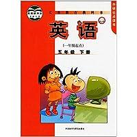(2015春) 义务教育教科书:英语(五年级下册)(一年级起点)