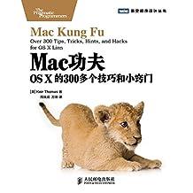 Mac功夫:OS X的300多个技巧和小窍门 (图灵程序设计丛书)