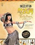 埃及纤体肚皮舞(DVD 水晶版)