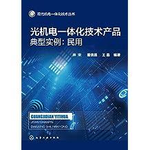 光机电一体化技术产品典型实例:民用