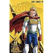 僕のヒーローアカデミア(17): ジャンプコミックス