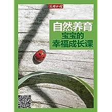 《父母必读》杂志专题刊2018年第7期(自然养育,宝宝的幸福成长课)