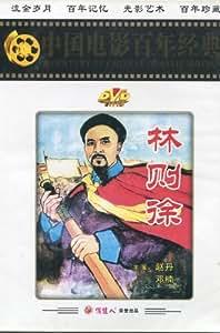 林则徐(DVD)
