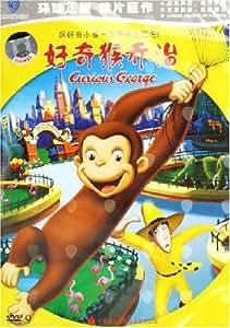 好奇猴乔治(DVD9)