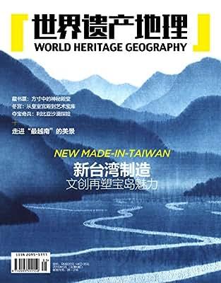 世界遗产地理·新台湾制造——文创再塑宝岛魅力(总第6期).pdf
