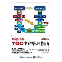 持续改善:TOC生产管理指南(修订本)