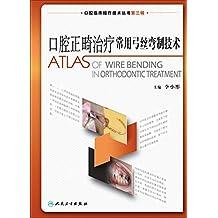 口腔正畸治疗常用弓丝弯制技术 (口腔临床操作技术丛书·第3辑)