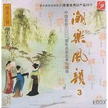 佰乐唱片-华夏正声潮乐名家篇-潮乐风韵3-1CD