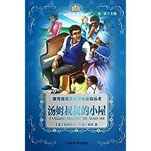 教育部语文新课标必读丛书:汤姆叔叔的小屋