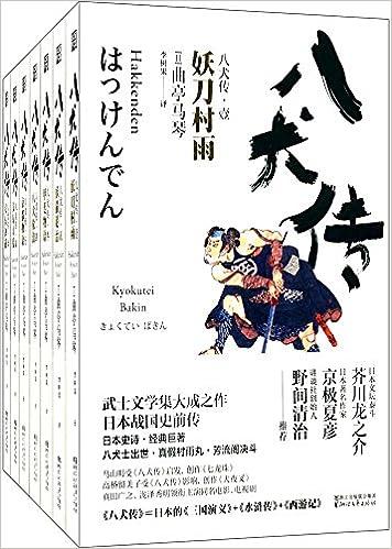 八犬传(套装共七册)