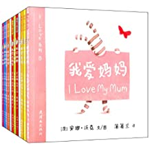 蒲蒲兰绘本馆·I Love系列:我爱爸爸、我爱妈妈等(套装12册)