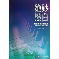 绝妙黑白:爵士钢琴乐曲选集