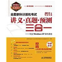 全国职称计算机考试讲义·真题·预测三合一——中文Windows XP操作系统 (全国职称计算机考试讲义真题预测三合一)