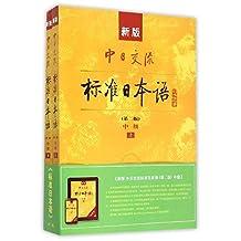 新版中日交流标准日本语:中级(第二版)(套装上下册)(附光盘)