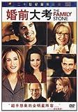 婚前大考(DVD)促销品