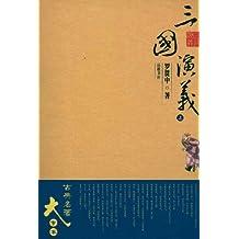 古典名著大字本:三国演义(套装3册)